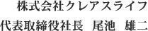 株式会社クレアスライフ 代表取締役社長 尾池 雄二